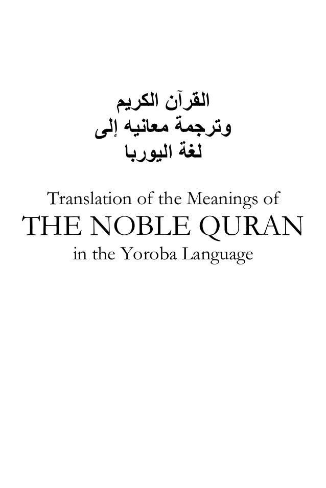 اﻟﻘﺮﺁن اﻟﻜﺮﻳﻢ وﺗﺮﺟﻤﺔ ﻣﻌﺎﻧﻴﻪ إﻟﻰ ﻟﻐﺔ اﻟﻴﻮرﺑﺎ Translation of the Meanings of  THE NOBLE QURAN in the Yoroba Language