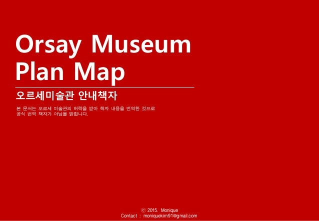 Orsay Museum Plan Map 오르세미술관 안내책자 ⓒ 2015. Monique Contact : moniquekim91@gmail.com