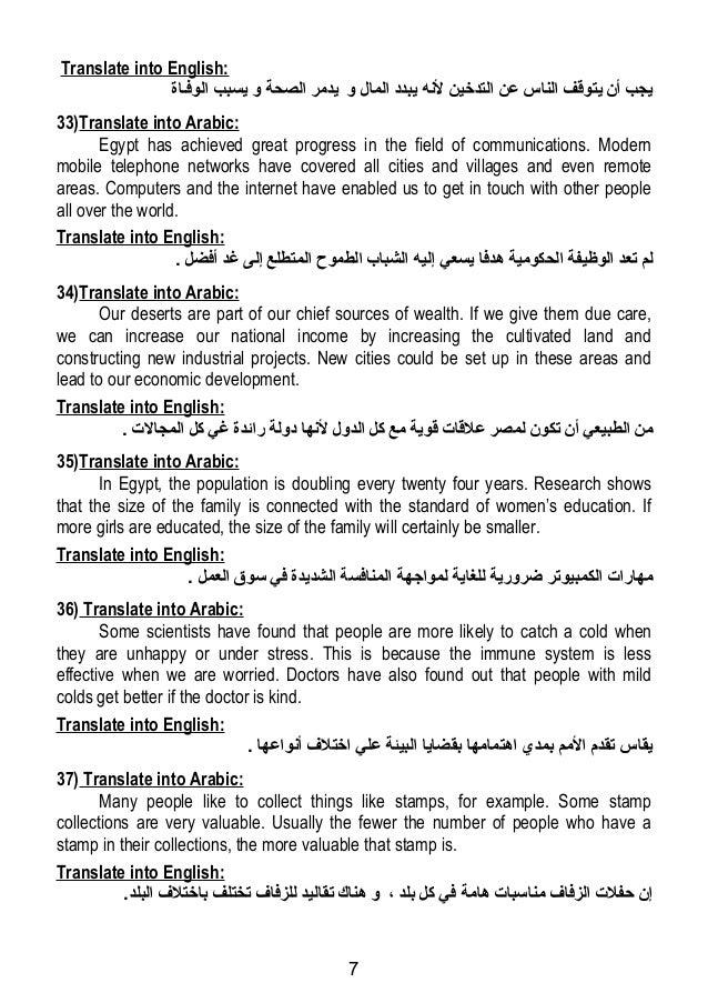 Translation passages 3rd year6; 7. Translate ...