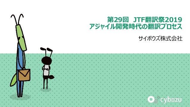 第29回 JTF翻訳祭2019 アジャイル開発時代の翻訳プロセス サイボウズ株式会社