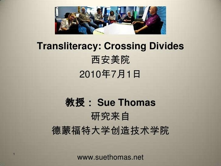 Transliteracy: Crossing Divides                 西安美院              2010年7月1日          教授: Sue Thomas            研究来自       ...