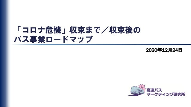 「コロナ危機」収束まで/収束後の バス事業ロードマップ 2020年12月24日