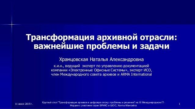 Трансформация архивной отрасли: важнейшие проблемы и задачи Храмцовская Наталья Александровна к.и.н., ведущий эксперт по у...
