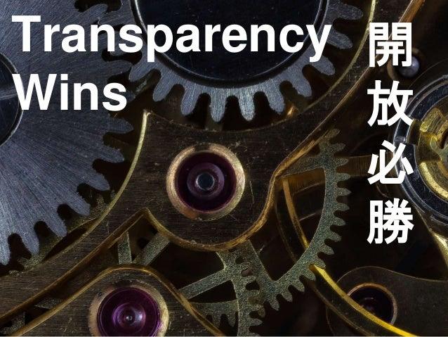 Transparency Wins 開 放 必 勝