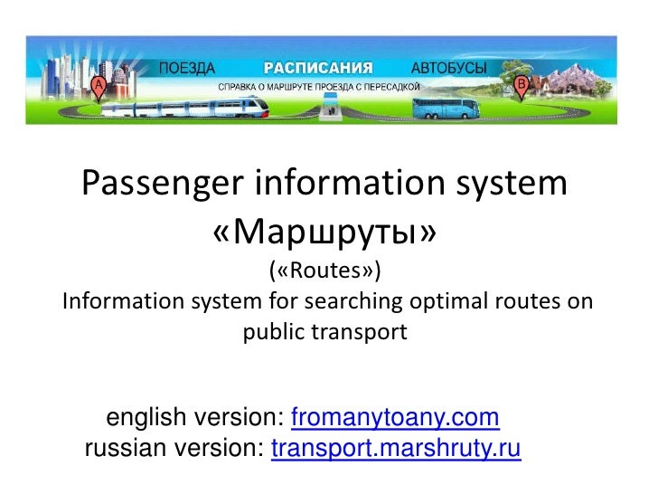 Passenger information system «Маршруты»(«Routes») Information system for searching optimal routes on public transport<br /...