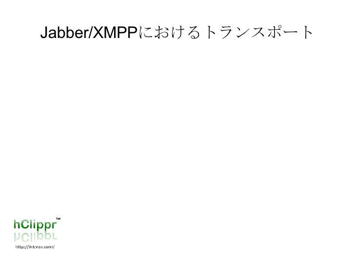 Jabber/XMPP におけるトランスポート