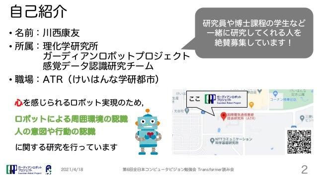 TransPose: Towards Explainable Human Pose Estimation by Transformer Slide 2