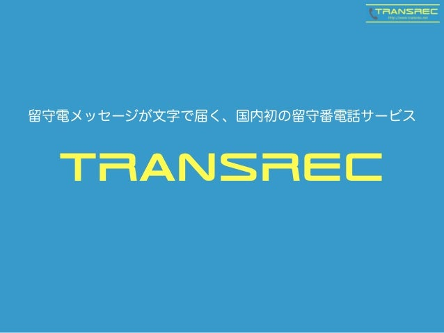 留守電メッセージが文字で届く、国内初の留守番電話サービス  TRANSREC