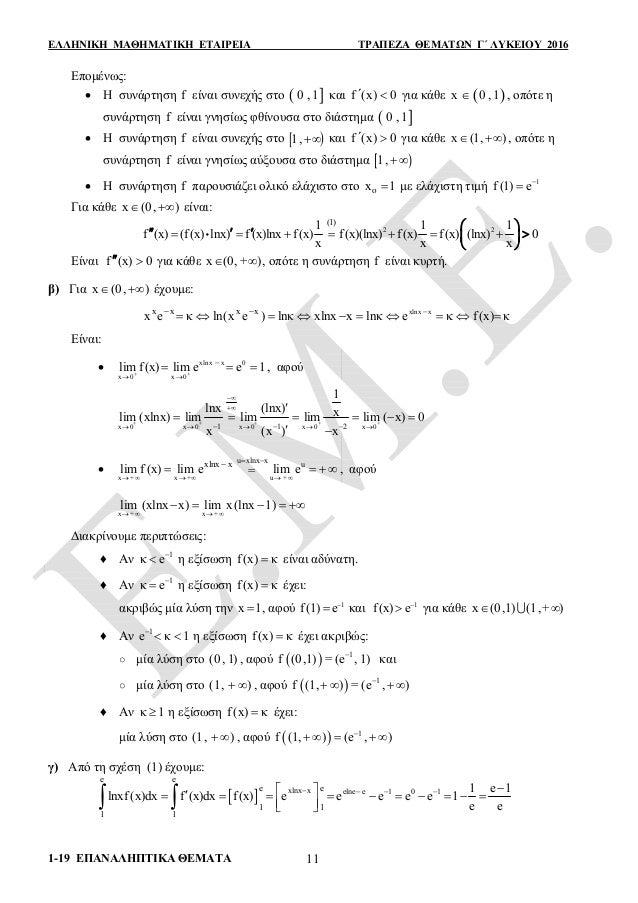 ΕΛΛΗΝΙΚΗ ΜΑΘΗΜΑΤΙΚΗ ΕΤΑΙΡΕΙΑ ΤΡΑΠΕΖΑ ΘΕΜΑΤΩΝ Γ΄ ΛΥΚΕΙΟΥ 2016 1-19 ΕΠΑΝΑΛΗΠΤΙΚΑ ΘΕΜΑΤΑ 11 Επομένως: • Η συνάρτηση f είναι σ...