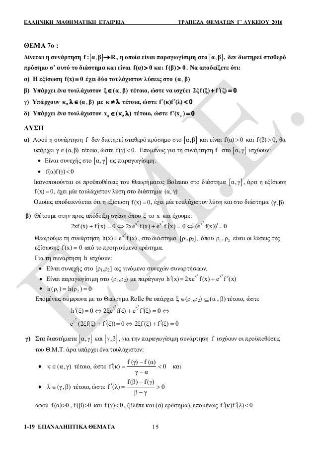 ΕΛΛΗΝΙΚΗ ΜΑΘΗΜΑΤΙΚΗ ΕΤΑΙΡΕΙΑ ΤΡΑΠΕΖΑ ΘΕΜΑΤΩΝ Γ΄ ΛΥΚΕΙΟΥ 2016 1-19 ΕΠΑΝΑΛΗΠΤΙΚΑ ΘΕΜΑΤΑ 15 ΘΕΜΑ 7ο : Δίνεται η συνάρτηση [ ]...