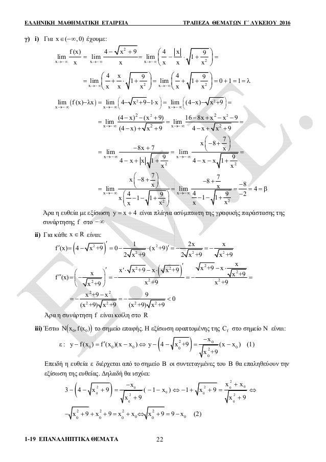 ΕΛΛΗΝΙΚΗ ΜΑΘΗΜΑΤΙΚΗ ΕΤΑΙΡΕΙΑ ΤΡΑΠΕΖΑ ΘΕΜΑΤΩΝ Γ΄ ΛΥΚΕΙΟΥ 2016 1-19 ΕΠΑΝΑΛΗΠΤΙΚΑ ΘΕΜΑΤΑ 22 γ) i) Για x ( ,0)∈ −∞ έχουμε: 2 2...