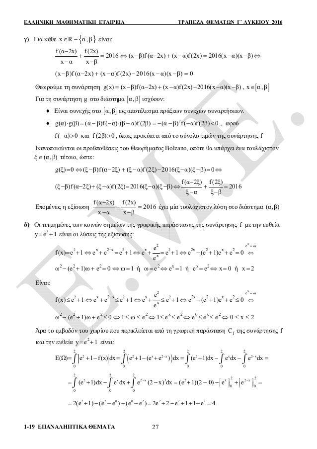 ΕΛΛΗΝΙΚΗ ΜΑΘΗΜΑΤΙΚΗ ΕΤΑΙΡΕΙΑ ΤΡΑΠΕΖΑ ΘΕΜΑΤΩΝ Γ΄ ΛΥΚΕΙΟΥ 2016 1-19 ΕΠΑΝΑΛΗΠΤΙΚΑ ΘΕΜΑΤΑ 27 γ) Για κάθε }{x R α, β∈ − είναι: ...