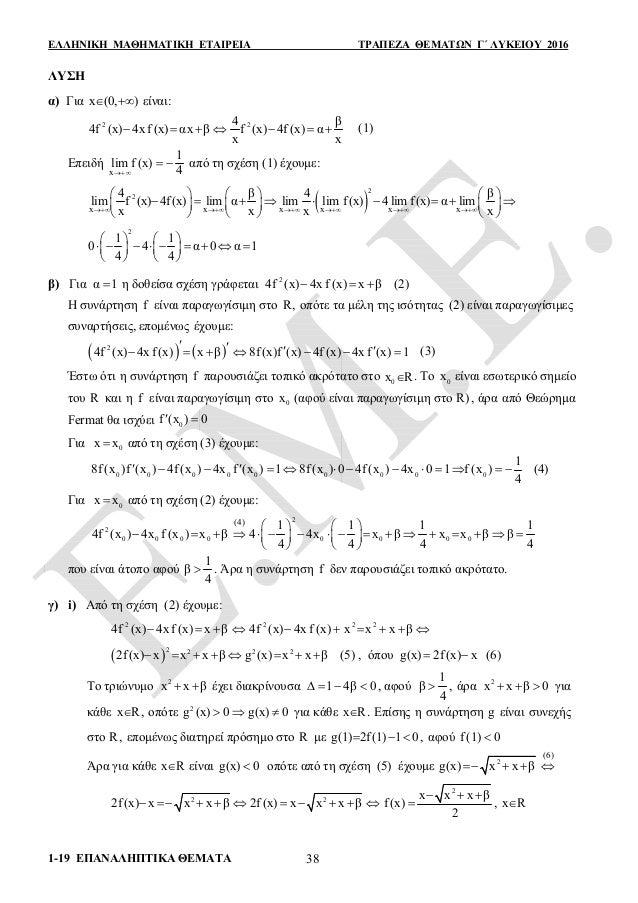 ΕΛΛΗΝΙΚΗ ΜΑΘΗΜΑΤΙΚΗ ΕΤΑΙΡΕΙΑ ΤΡΑΠΕΖΑ ΘΕΜΑΤΩΝ Γ΄ ΛΥΚΕΙΟΥ 2016 1-19 ΕΠΑΝΑΛΗΠΤΙΚΑ ΘΕΜΑΤΑ 38 ΛΥΣΗ α) Για x (0, )∈ +∞ είναι: 2 ...