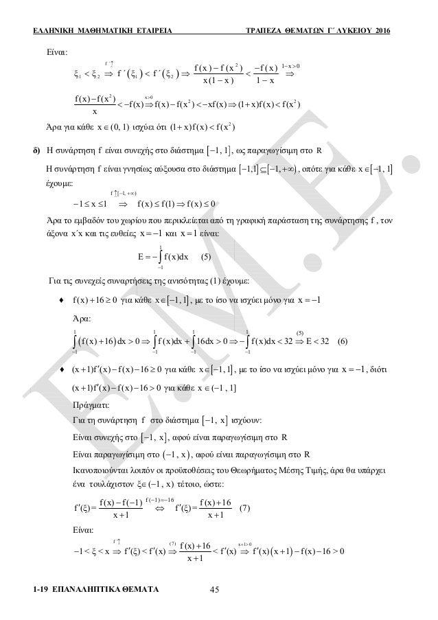 Θέματα μαθηματικών ,Μαθηματική εταιρεία 2016