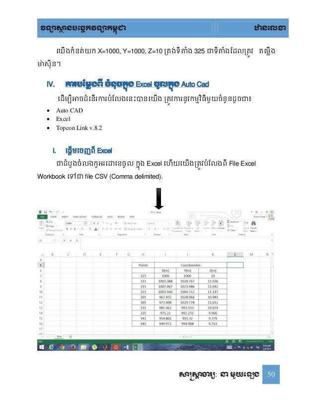 Topcon Tools v Link v - Civil Engineering Community