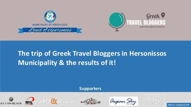 The trip of Greek Travel Bloggers in Hersonissos Municipality & the results of it! Supporters Minas E. Liapakis & GTB