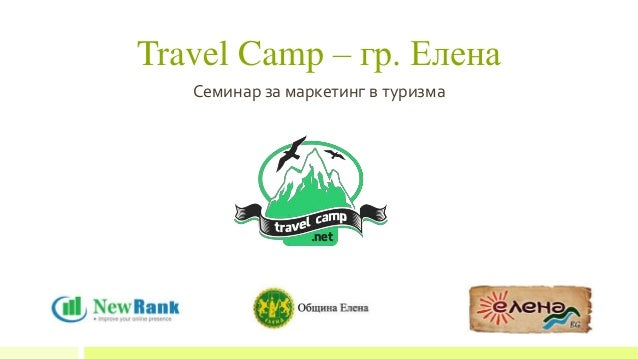 Travel Camp – гр. Елена Семинар за маркетинг в туризма