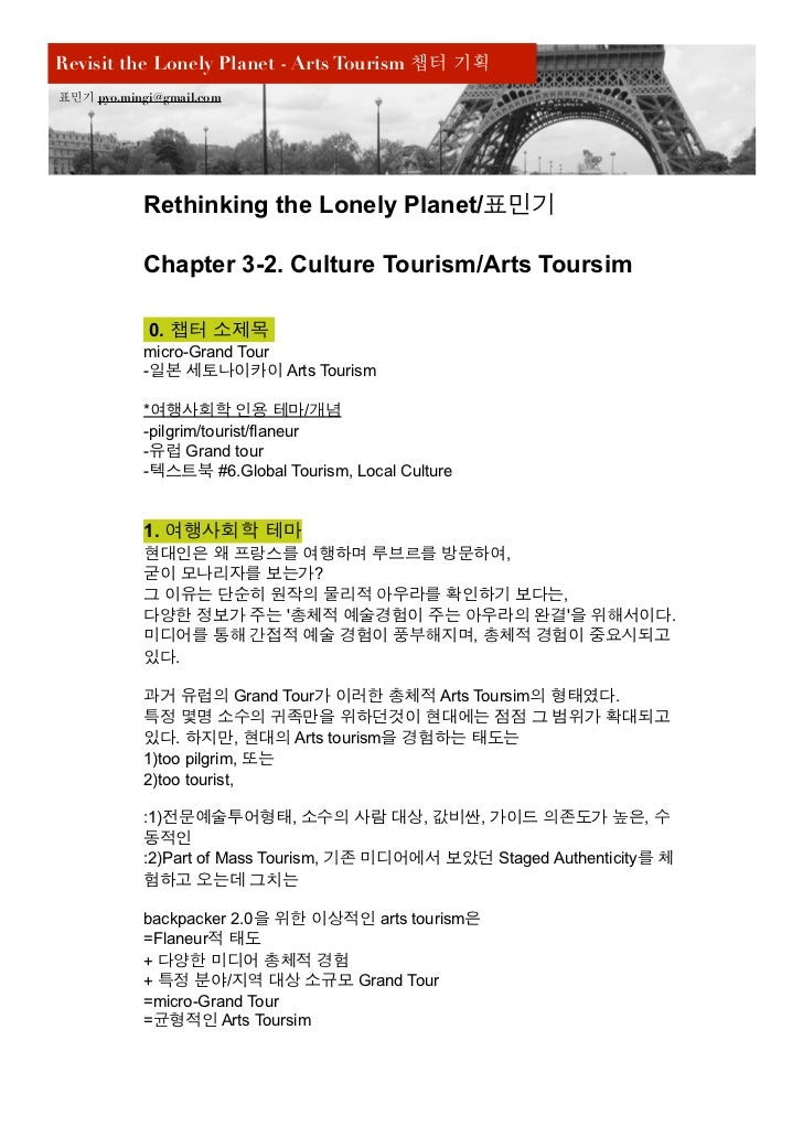 Revisit the Lonely Planet - Arts Tourism 챕터 기획표민기 pyo.mingi@gmail.com            Rethinking the Lonely Planet/표민기         ...
