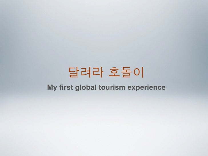 My first global tourism experience