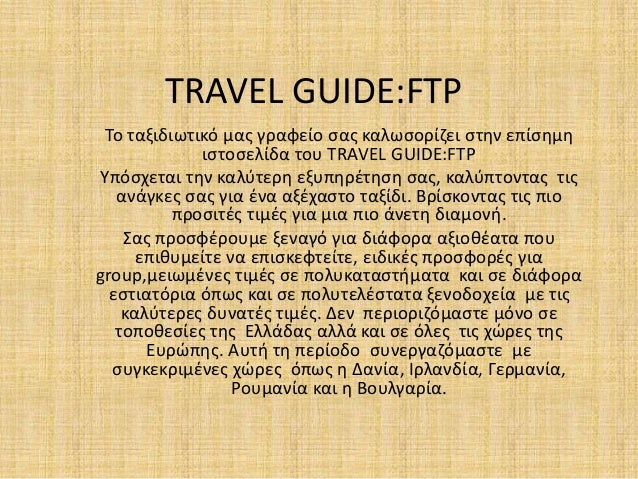 TRAVEL GUIDE:FTP Το ταξιδιωτικό μας γραφείο σας καλωσορίζει στην επίσημη ιστοσελίδα του TRAVEL GUIDE:FTP Υπόσχεται την καλ...