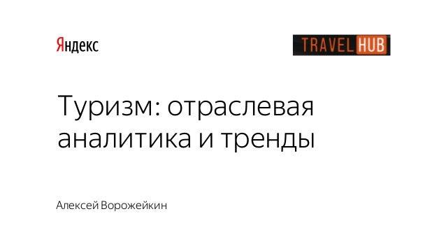 Туризм: отраслевая аналитика и тренды Алексей Ворожейкин