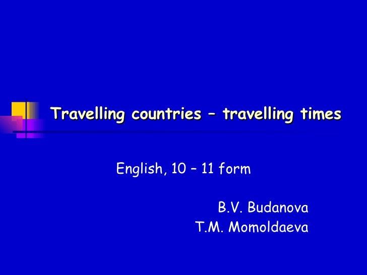 Travelling countries – travelling times English, 10 – 11 form B.V. Budanova T.M. Momoldaeva