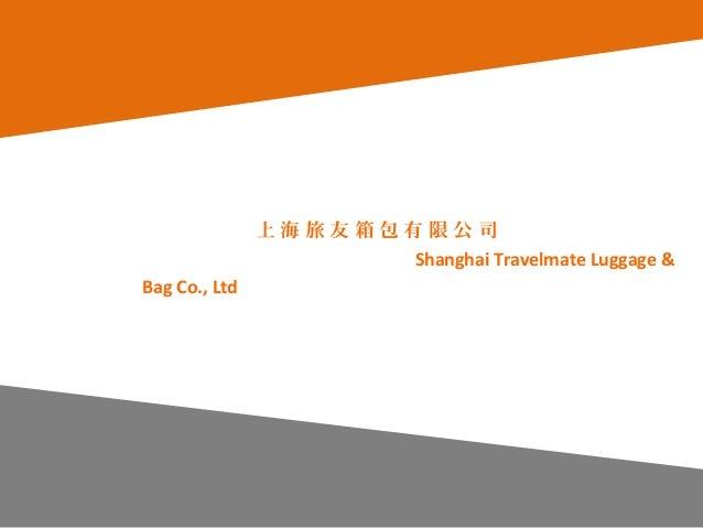 1 上 海 旅 友 箱 包 有 限 公 司 Shanghai Travelmate Luggage & Bag Co., Ltd