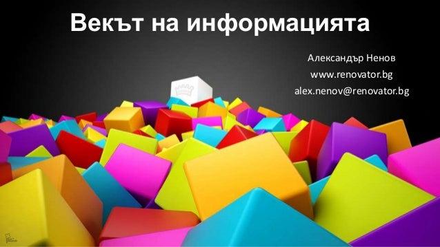 Векът на информацията Александър Ненов www.renovator.bg alex.nenov@renovator.bg