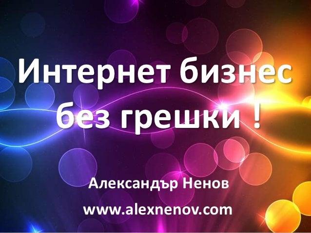 Интернет бизнес  без грешки !   Александър Ненов   www.alexnenov.com