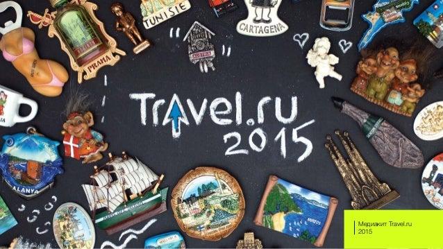 Медиакит Travel.ru 2015