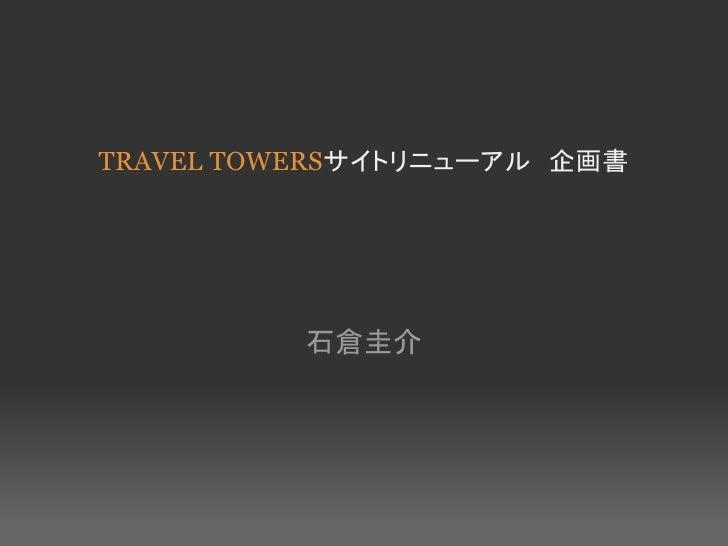 TRAVEL TOWERSサイトリニューアル 企画書          石倉圭介
