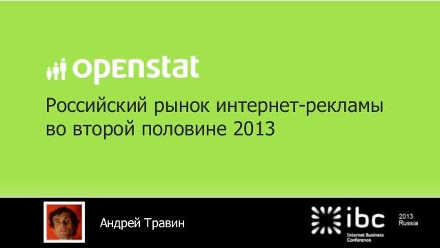 Российский рынок интернет-рекламы во второй половине 2013  Андрей Травин