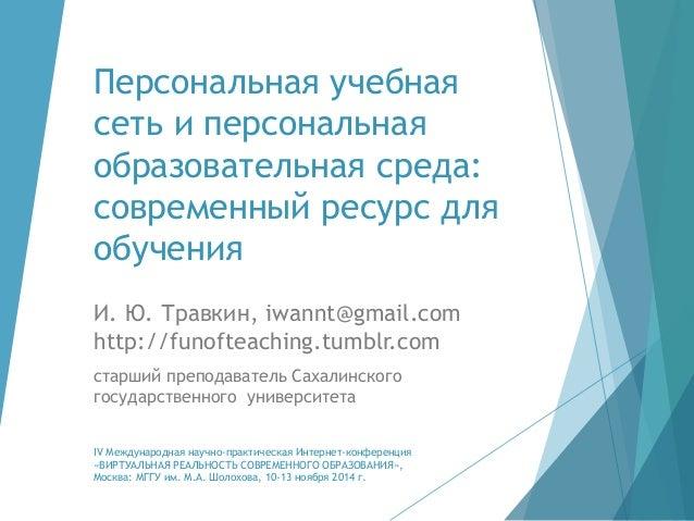 Персональная учебная  сеть и персональная  образовательная среда:  современный ресурс для  обучения  И. Ю. Травкин, iwannt...