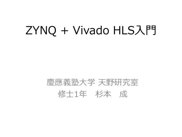 ZYNQ + Vivado HLS入門 慶應義塾大学 天野研究室 修士1年 杉本 成