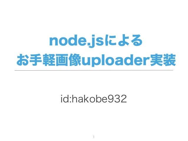 node.jsによるお手軽画像uploader実装    id:hakobe932         1
