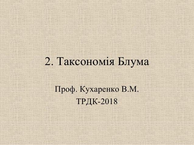 2. Таксономія Блума Проф. Кухаренко В.М. ТРДК-2018