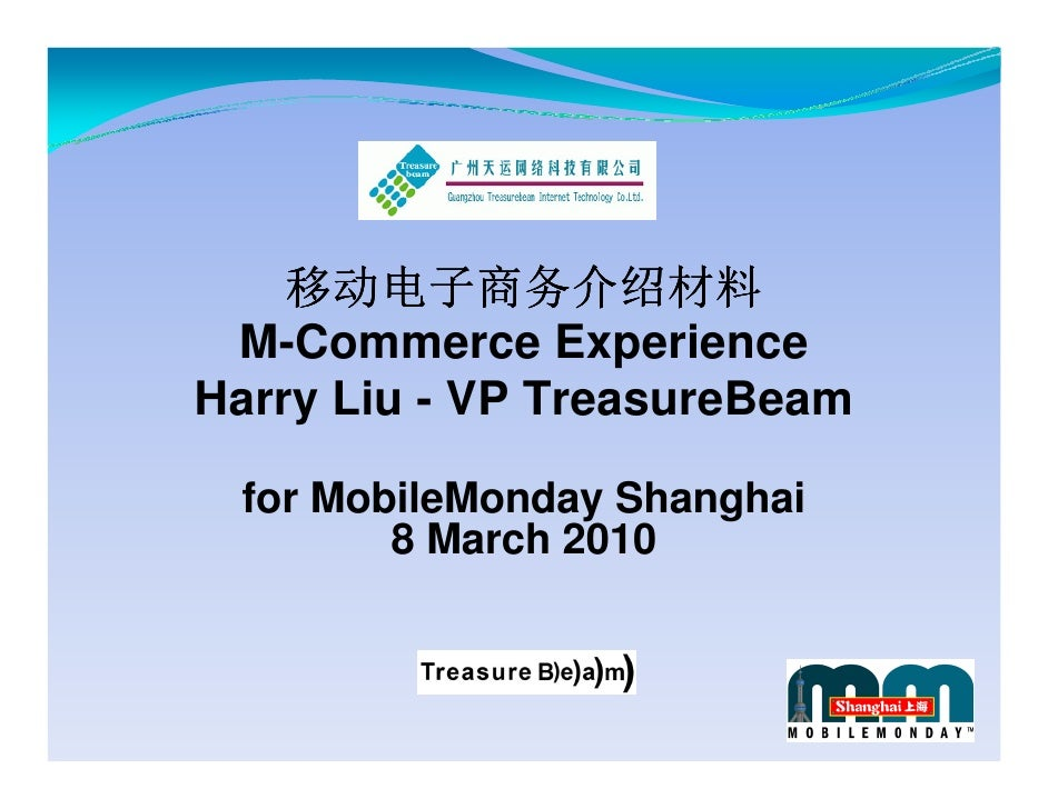 移动电子商务介绍材料  M-Commerce Experience Harry Liu - VP TreasureBeam   for MobileMonday Shanghai         8 March 2010