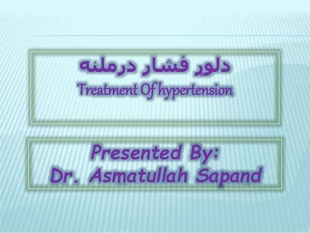 درملنه فشار دلوړ Treatment Of hypertension Presented By: Dr. Asmatullah Sapand