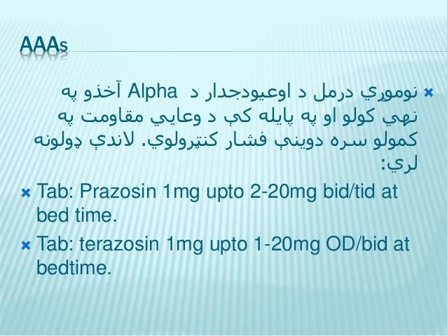 SIDE EFFECTS OF AAAS:  Syncope with first dose; postural hypotension, dizziness,  palpitations, headache,  weakness, dr...