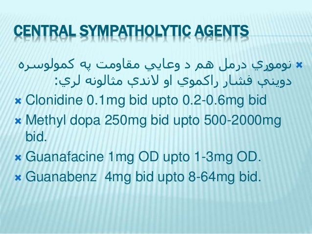 SIDE EFFECT OF CSAS:  Sedation, dry mouth, sexual dysfunction, headache,  bradyarrhythmias; side effects may be less wit...