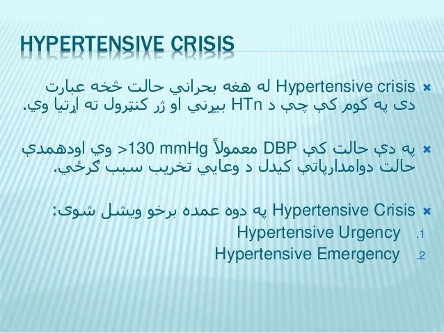 ادامه........  Heart: Unstable angina/MI, Pulmonary edema.  Eyes: Hypertensive retinopathy.  Others: Aortic dissectio...