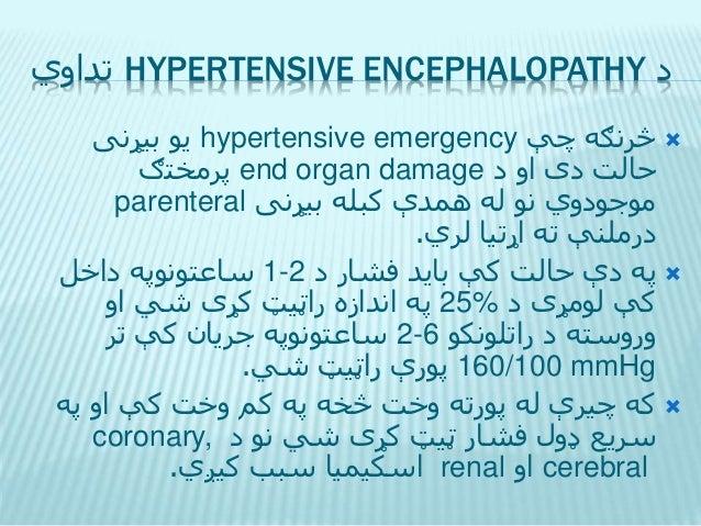 ادامـــــه........  Inj: Nitroglycerine initial 5 μg/min, then titrate by 5 μg/min at 3–5-min intervals; if no response...