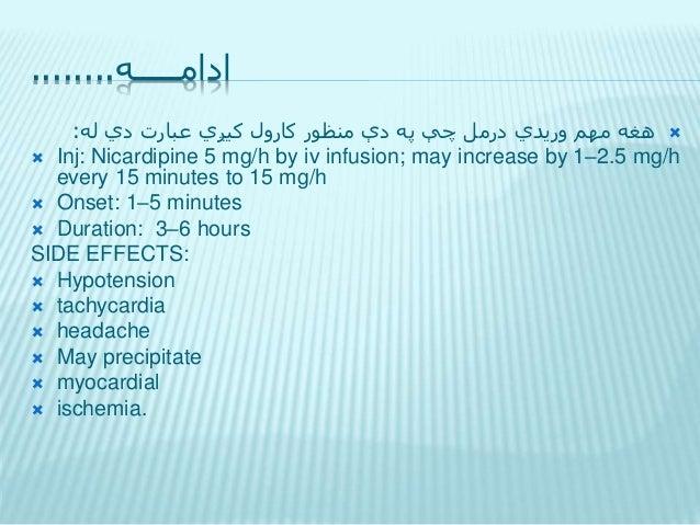 ادامـــــه........  Inj: Furosemide 10-80mg  Onset: 15 mins minutes  Duration: 4 hours  SIDE EFFECTS:  Hypotension ...