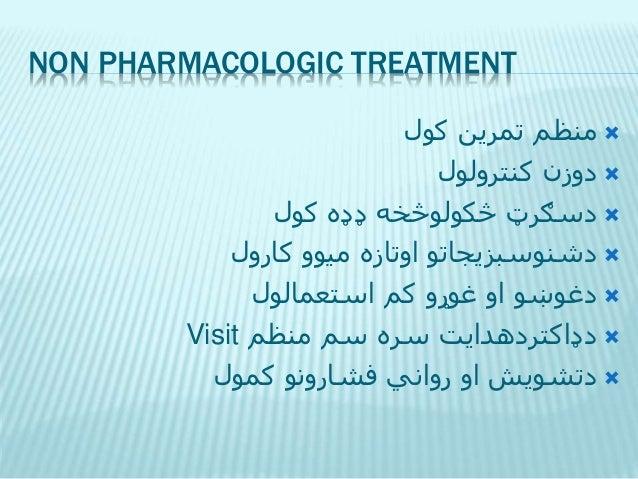 NON PHARMACOLOGIC TREATMENT…….. د درملنه نوموړيHTnناروغانوکې الندې په لري استطباب: .1Prehypertensiveنارو...