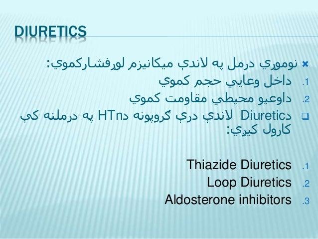 1. THIAZIDE DIURETICS  Tab: Hydrochlorothiazide 12.5-25mg OD up to 12.5-50mg OD. SIDE EFFECTS:  ↓ K+, ↓Mg2+,↑ Ca2+,  ↓ ...