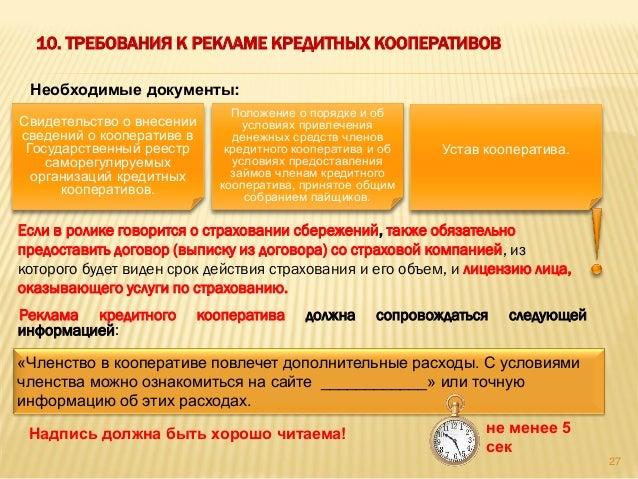Что можно рекламировать кооперативом в сми как рекламировать доску объявлений в интернет