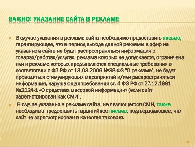 ст.4 закона рф о занятости населения в рф