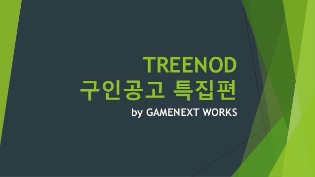 TREENOD 구인공고 특집편 by GAMENEXT WORKS