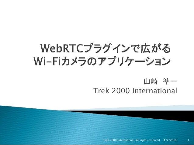山崎 準一 Trek 2000 International Trek 2000 International, All rights reserved 14/7/2016