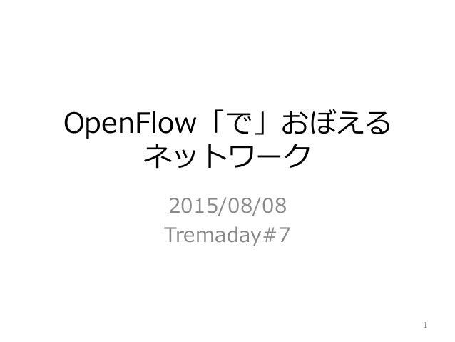 OpenFlow「で」おぼえる ネットワーク 2015/08/08 Tremaday#7 1